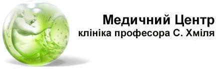 Клініка професора С. Хміля