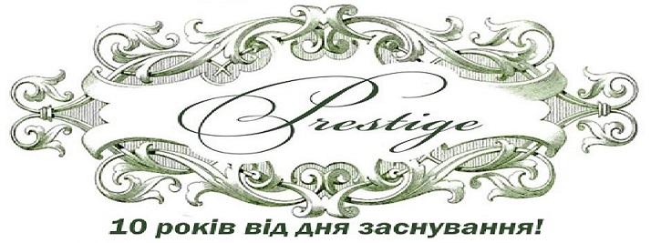 лого престиж